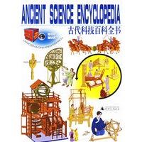 《古代科技百科全书――青少年知识库系列》封面