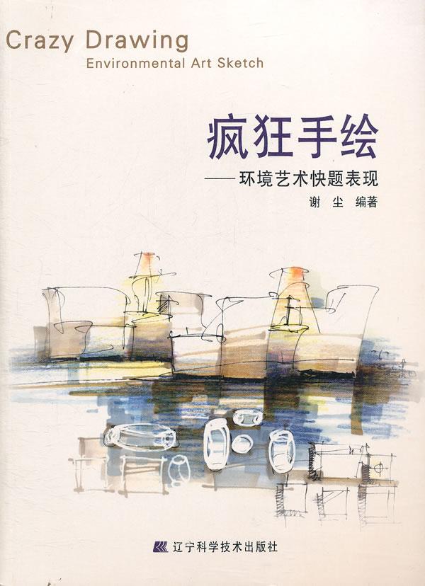 疯狂手绘:环境艺术快题表现 谢尘 9787538169997 辽宁