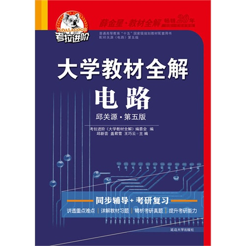 大学教材全解:电路(邱关源 第五版)(电子书)