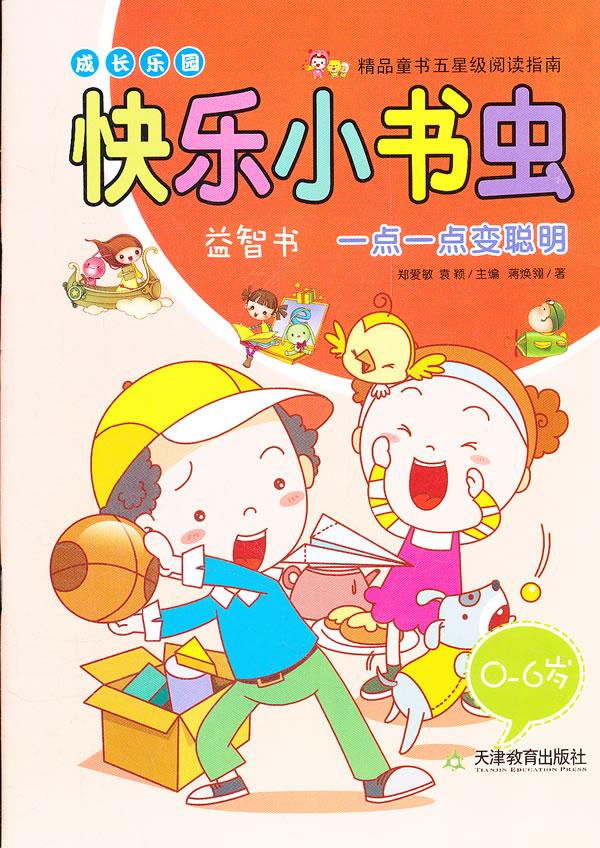 小书虫儿童图书跳蚤市场宣传海报分享展示
