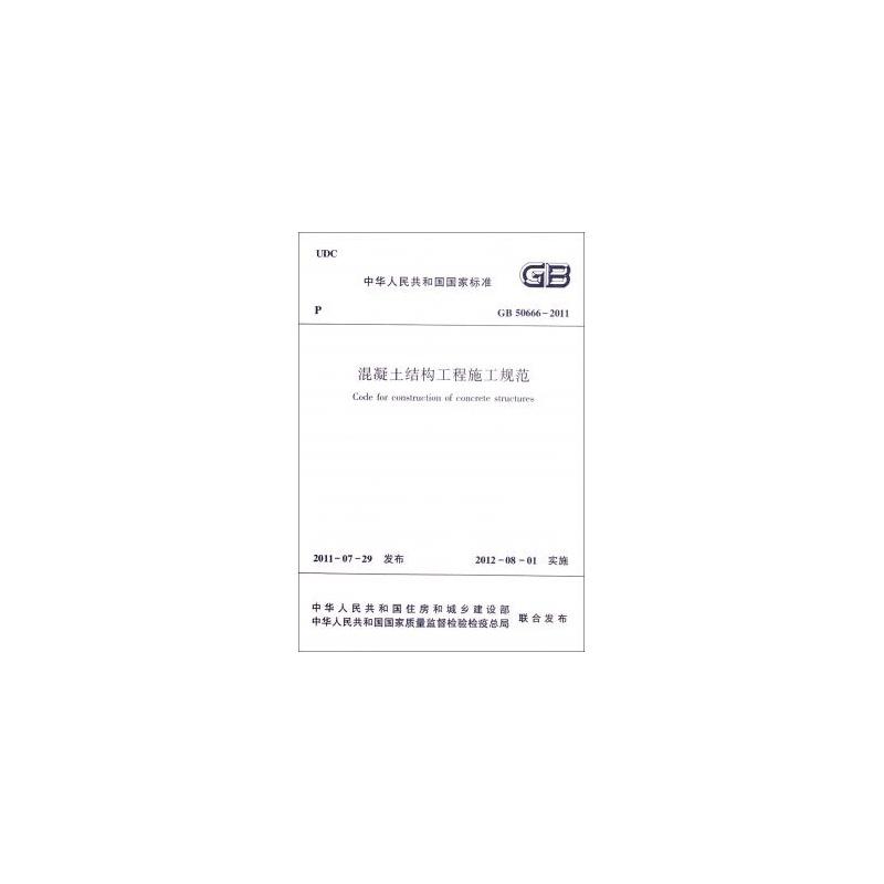 混凝土结构工程施工规范(gb50666-2011)/中华人民