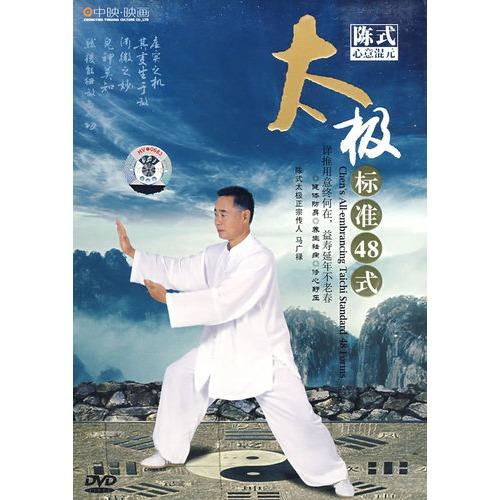 心意混元太极标准48式陈式心意混元太极拳48式dvd