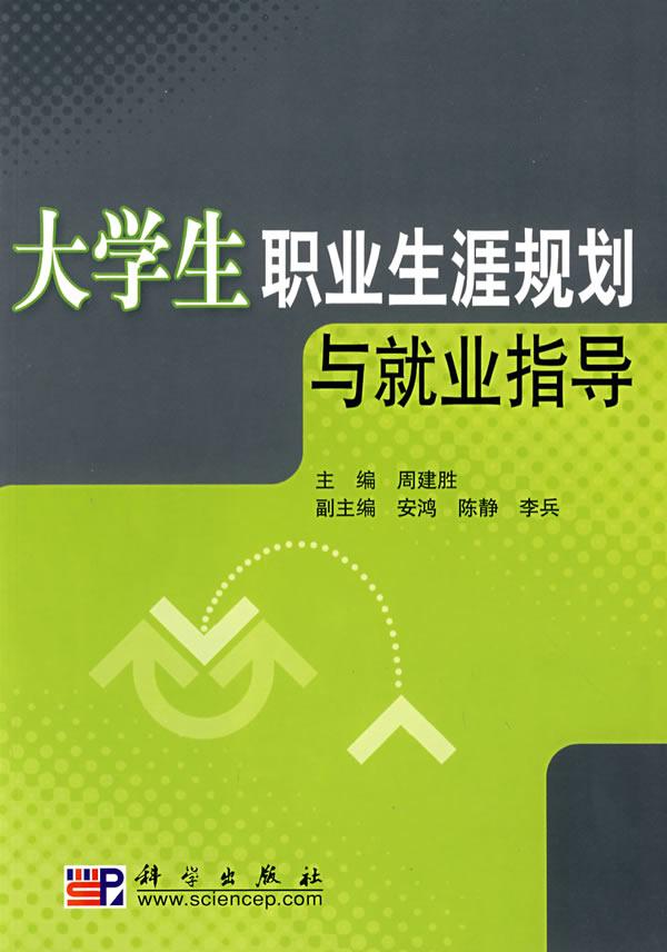 大学生职业生涯规划与就业指导的介绍
