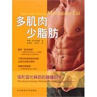 多肌肉少脂肪