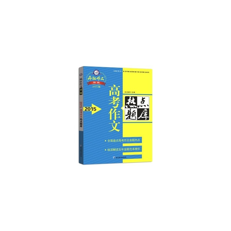【正版图书 2015高考作文热点题库 《疯狂作文