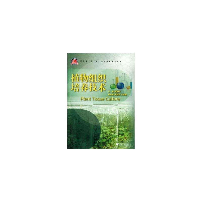 植物组织培养技术 - 当当网