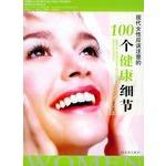 现代女性应该注意的100个健康细节读后感_评价_评论 - moqiweni - 莫绮雯