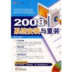 2008系统安装与重装最低价格_网上购买地址_多少钱 - 坏坏蓝眼睛 - 坏坏蓝眼睛