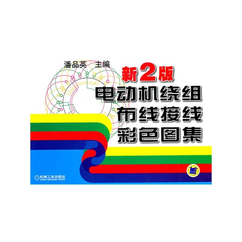 《电动机绕组布线接线彩色图集》(潘品英.)【简介