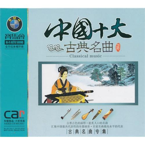 中国古典名曲_中国十大 古典名曲 (3cd)