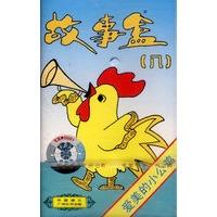小故事-学前幼儿教育flash动画_爱美的小公鸡