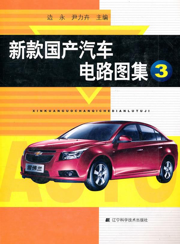 新款国产汽车电路图集(3)