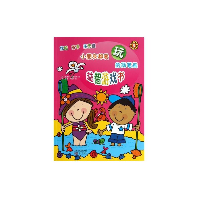 《小朋友都爱玩的简笔画益智游戏书(3)