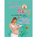 职场孕妈营养读本