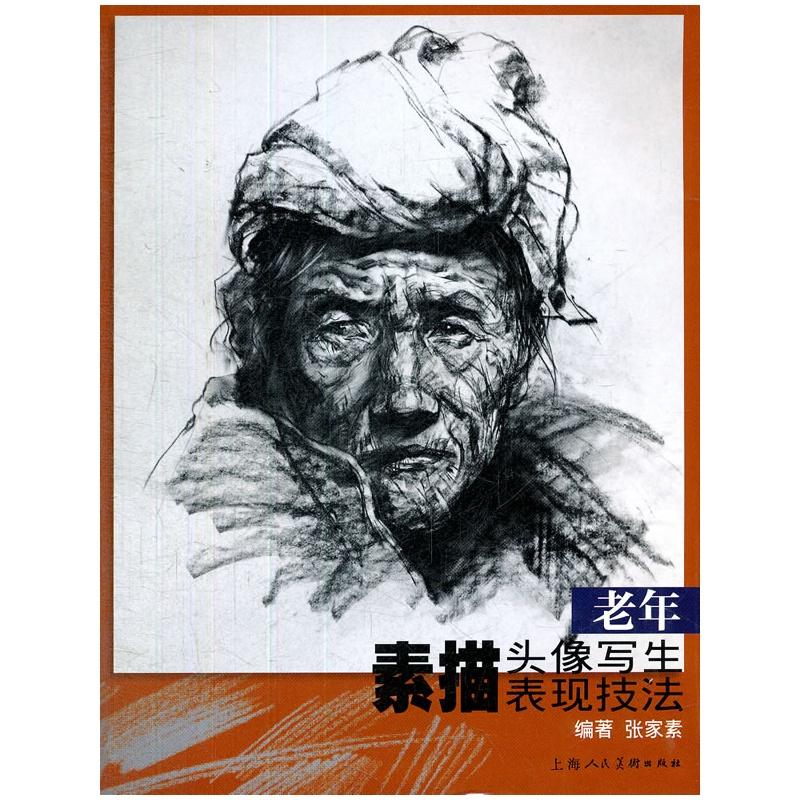 《老年素描头像写生表现技法》张家素