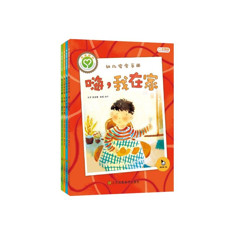 《真果果幼儿安全手册(全四册)亲子安全教育绘本