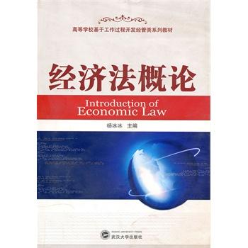 12秋《经济法概论》_经济法概论