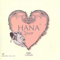 《《哈娜・少年俱乐部》》封面