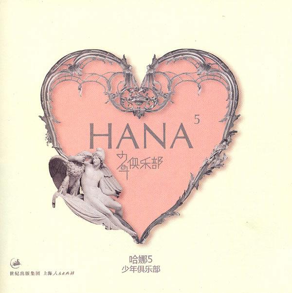 《《哈娜·少年俱乐部》》电子书下载 - 电子书下载 - 电子书下载