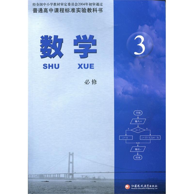 【苏教版 高中数学必修3\/必修三 江苏版 江苏教