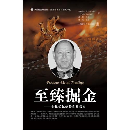 至臻掘金:金银铂钯趋势交易指南(引进版)