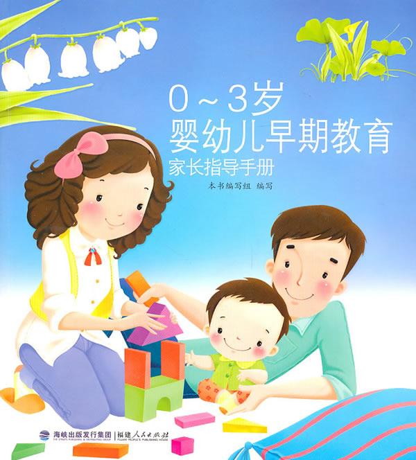 0-3岁婴幼儿早期教育--家长指导手册