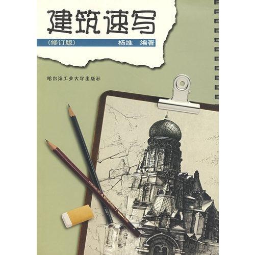 编著/哈尔滨工业大学出版社