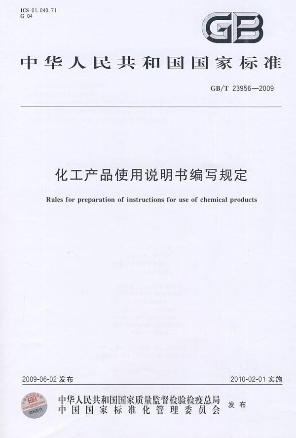 化工产品使用说明书编写规定收藏