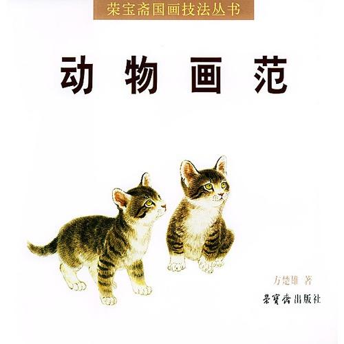 该商品缺货 ¥19.60 数量:-  动物画范 定价:¥24.