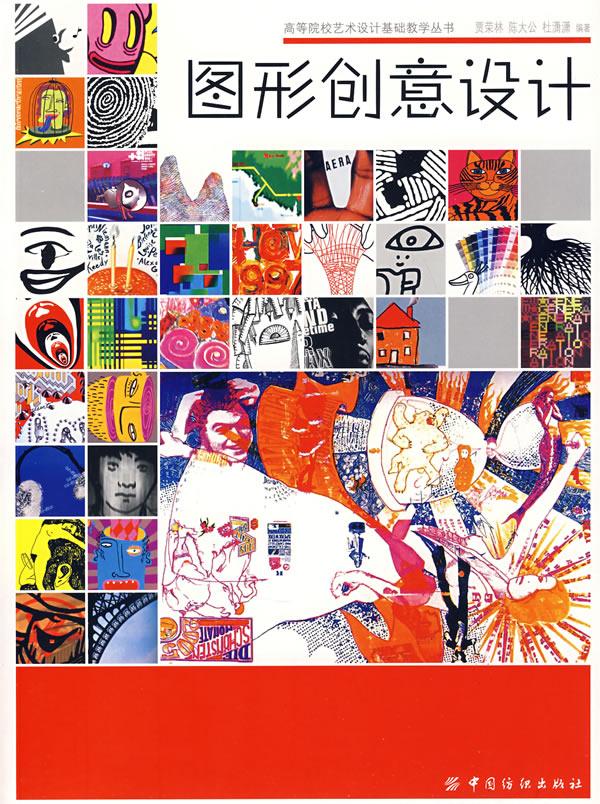 图形创意设计(高等院校艺术设计基础教学丛书)图片