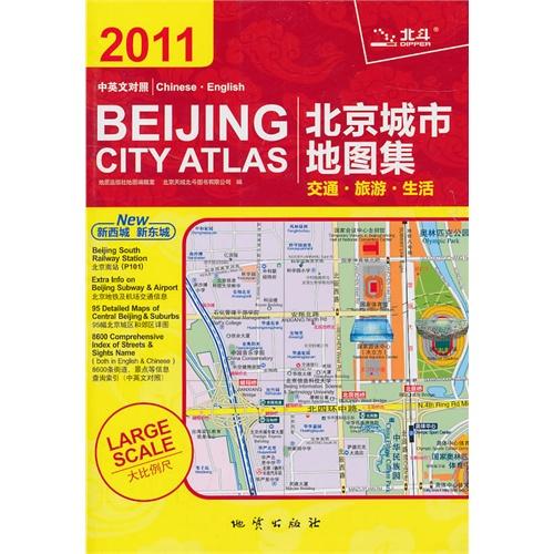 北京城市地图(2011)(中英文对