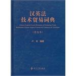 汉英法技术贸易词典(普及本)