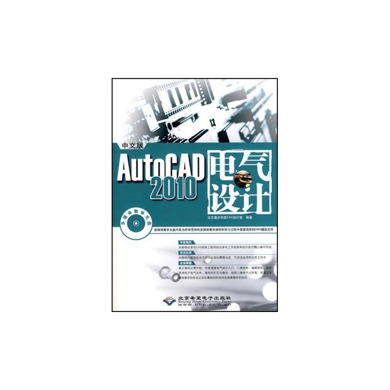 【中文版AutoCAD2010图片v图片(附光盘)电气2010cad保存为2004图片