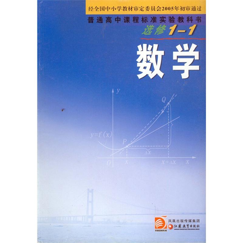 【苏教版江水数学选修1-1高中教材教科书课本平高中测广州图片