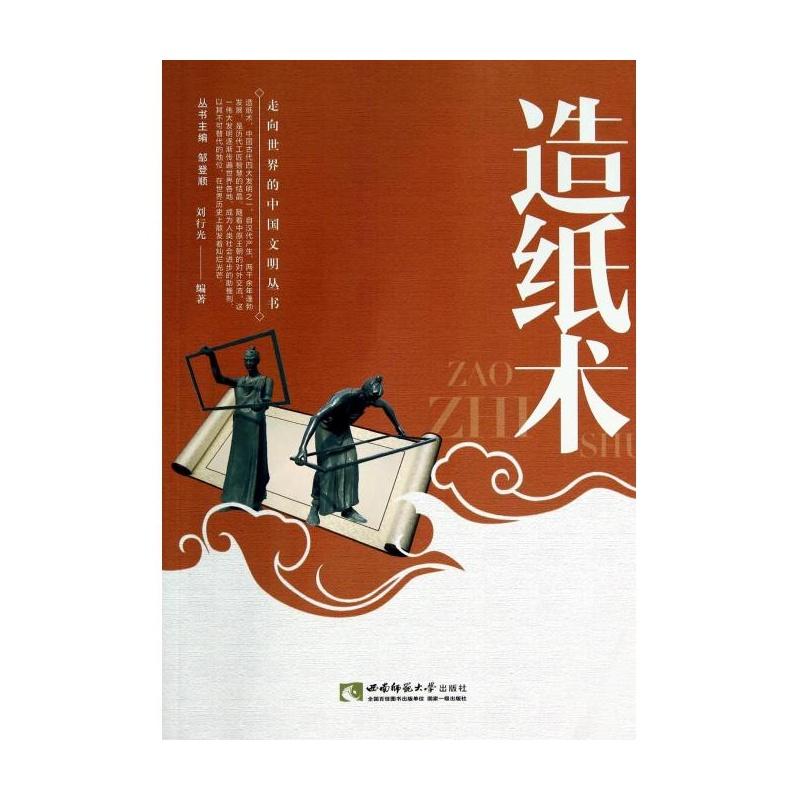《造纸术/走向世界的中国文明丛书》