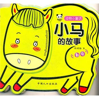 《小马的故事-动物小童话》柔萱
