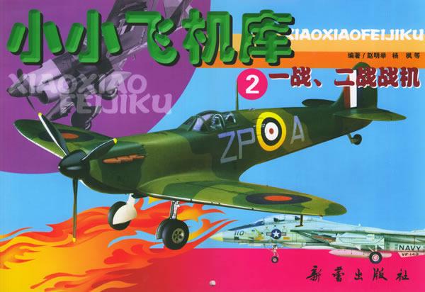 小小飞机库2:一战,二战战机