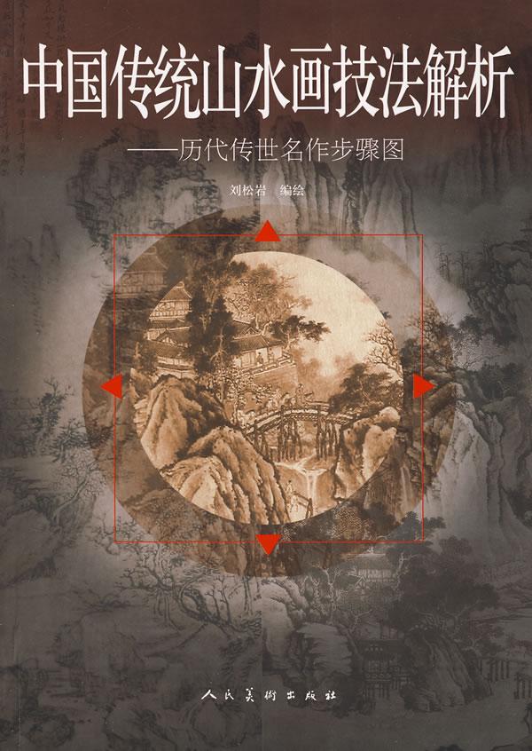 中国传统山水画技法解析.历代传世名作步骤图