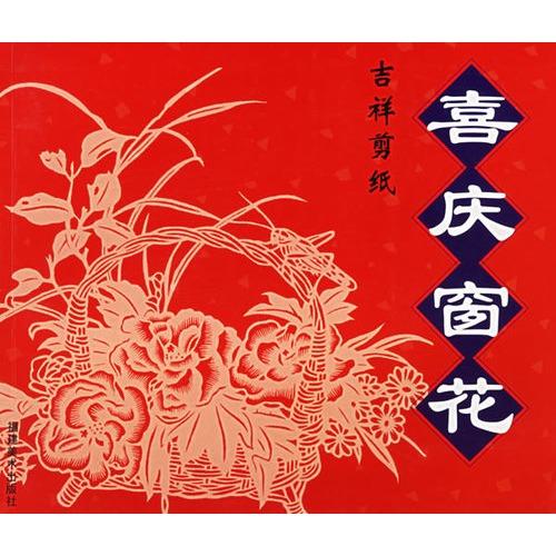 【喜庆窗花——吉祥剪纸图片】高清图