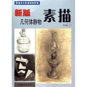 新版几何体静物素描(基础美术阶梯训练教材) 陈华新