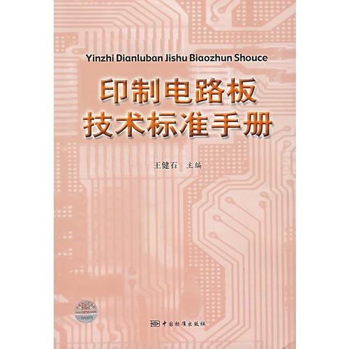 【印制电路板技术标准手册图片】高清图