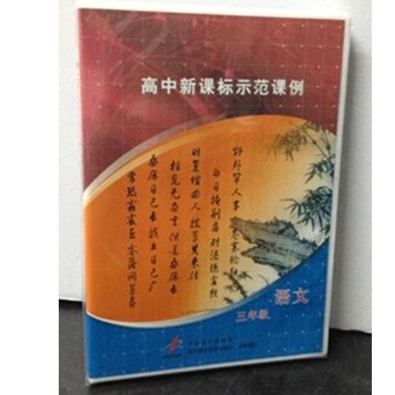 【高中新课程标准示范课例 语文 三年级 2VCD