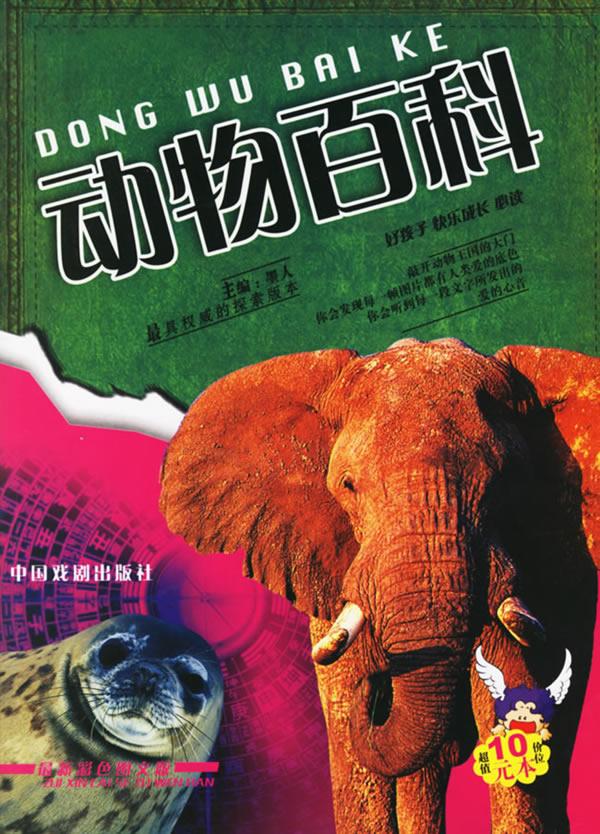 动物百科(最新彩色图文版)
