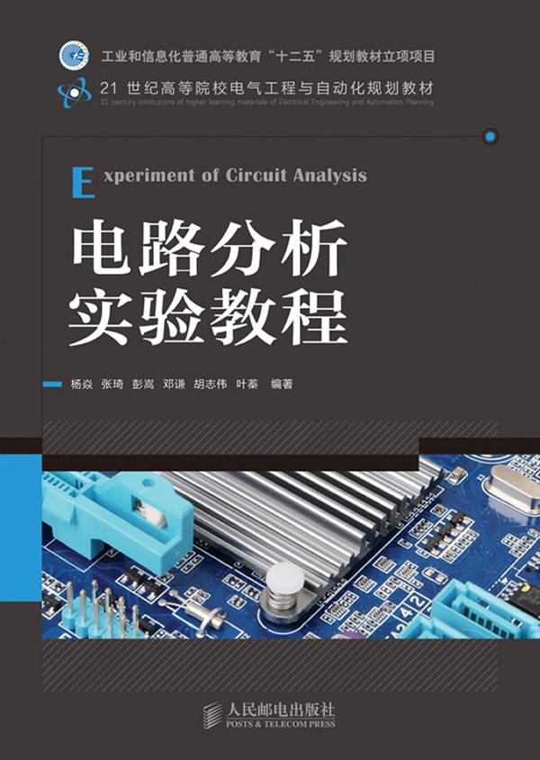 """电路分析实验教程(工业和信息化普通高等教育""""十二五"""""""