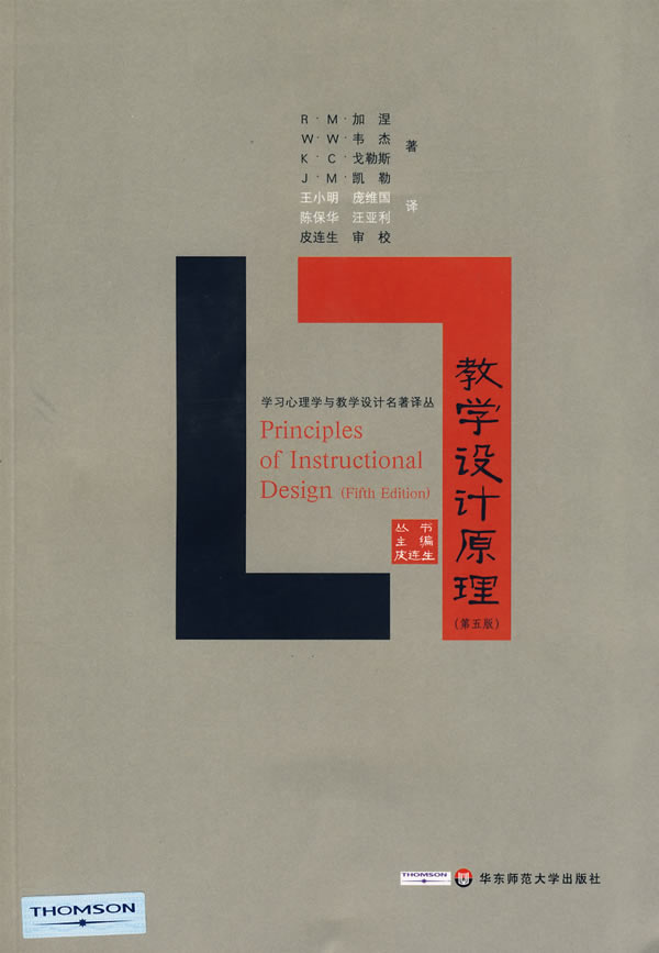 教学设计原理(第五版)(学习心理学与教学设计名著译丛