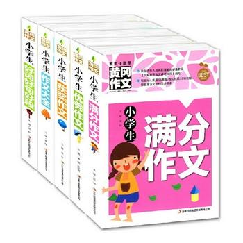 5册小学班主任v小学黄冈小学生优秀作文好词好正版的喜欢图片