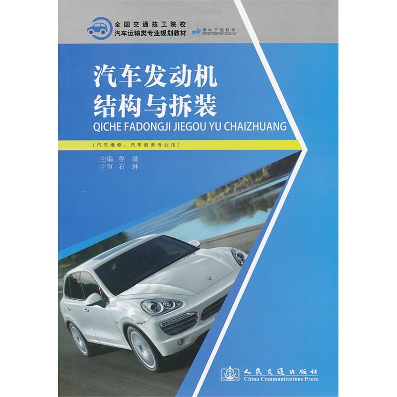 汽车发动机结构与拆装
