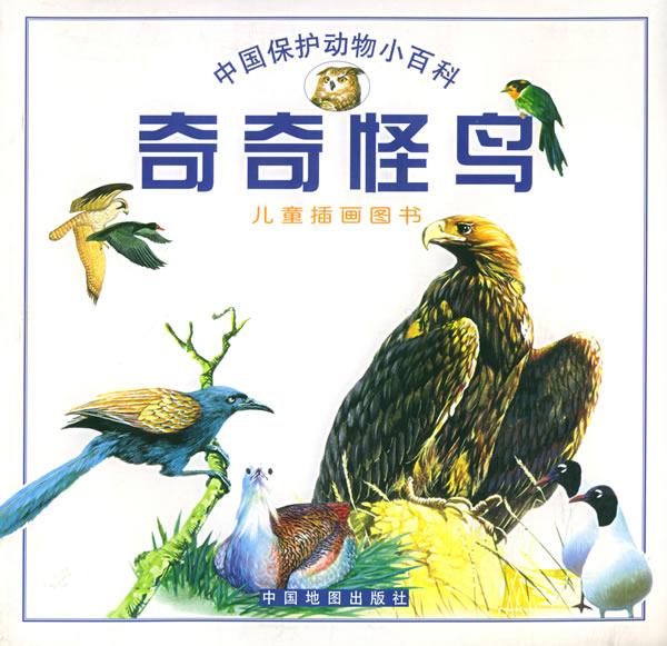 奇奇怪鸟:中国保护动物小百科/徐丽娟 主编:图书比价