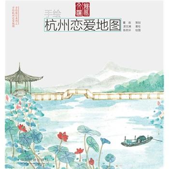 《手绘杭州恋爱地图》(漾文澜.)【简介_书评_在线】