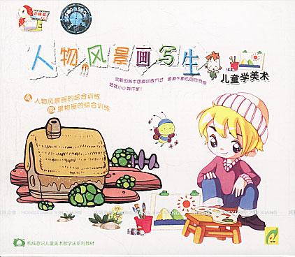 儿童学美术:人物风景画写生(2vcd)